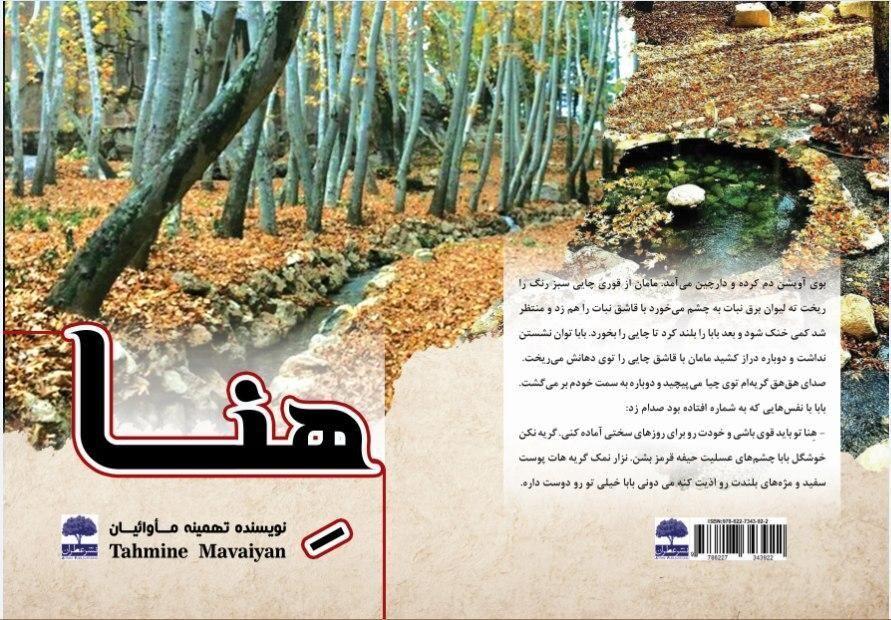 رمان مربی ادبی کانون پرورش فکری استان کرمانشاه منتشر شد