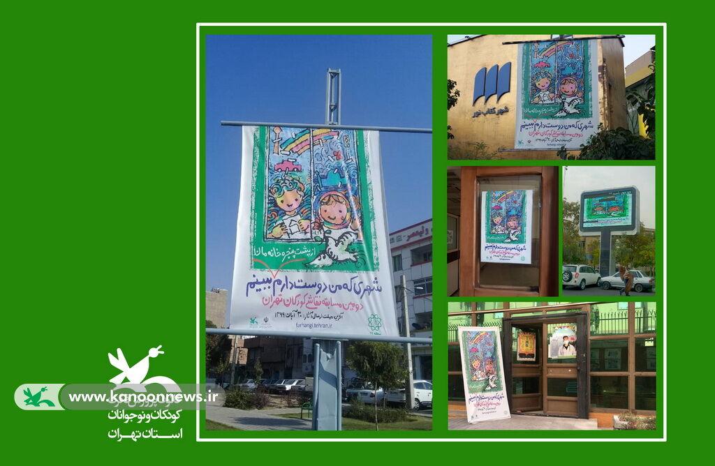 روایت تهران از پشت پنجره اتاق کودکان