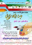 جشنواره فرهنگی هنری «حمایت از کالای ایرانی» در کردستان برگزار می شود