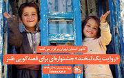 «روایت یک لبخند» جشنوارهای برای قصهگویی طنز