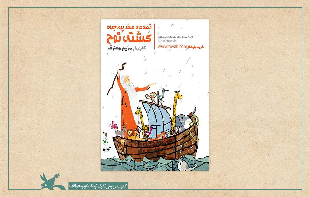 اکران مجازی تئاتر «قصههای سفر پرماجرای کشتی نوح»