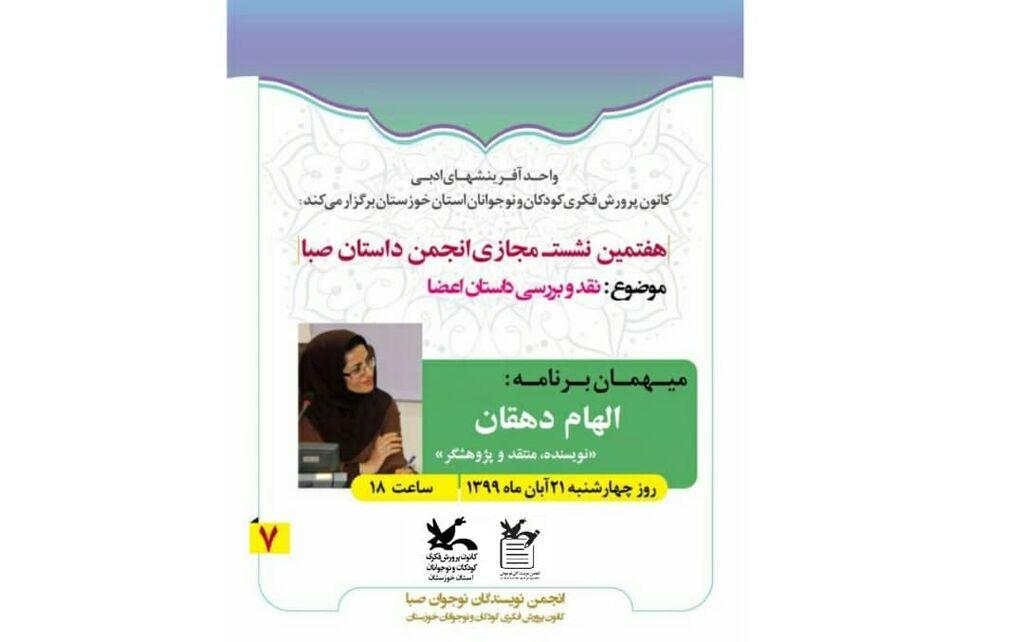 هفتمین نشست مجازی انجمن داستان صبا برگزار میشود