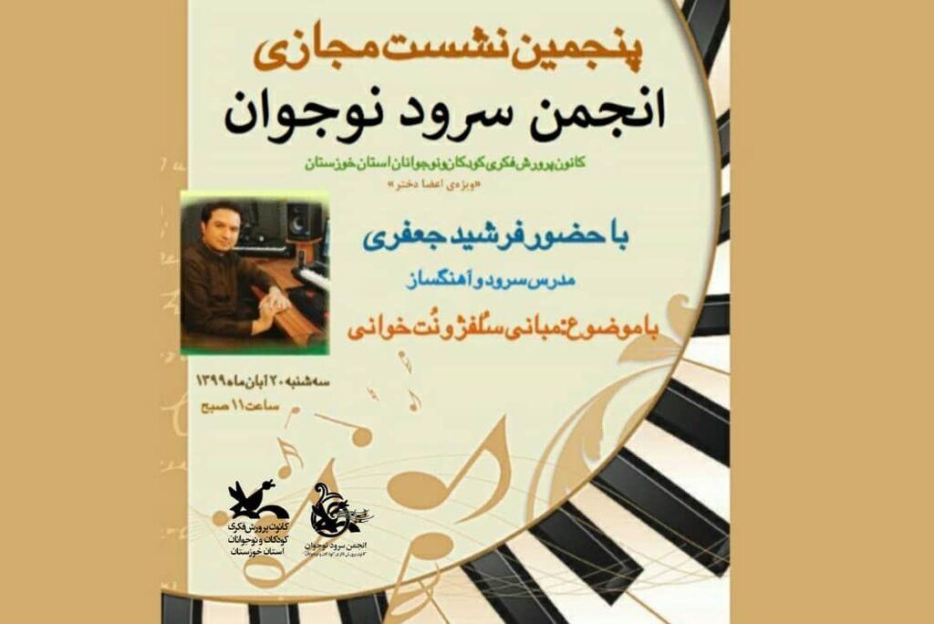 پنجمین نشست مجازی انجمن سرود کانون خوزستان برگزار میشود