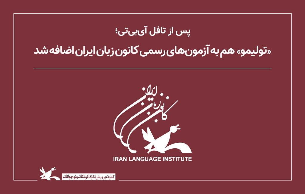 تولیمو هم به آزمونهای رسمی کانون زبان ایران اضافه شد