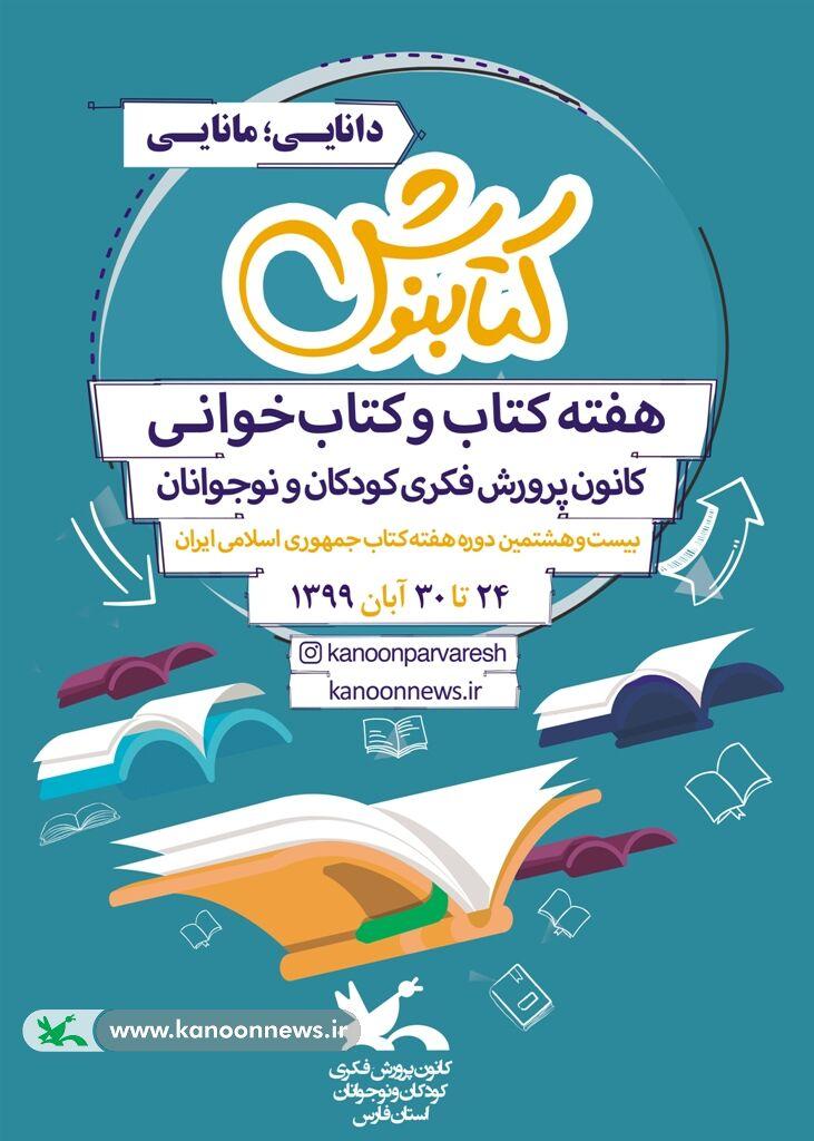 رونمایی از کتابهای صوتی ویژه نابینایان در کانون فارس
