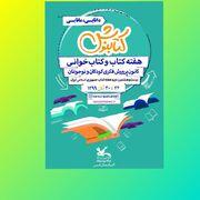 اعلام برنامههای کانون پرورش فکری آذربایجان غربی در هفته کتاب