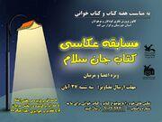مسابقه عکاسی «کتاب جان سلام» در خوزستان