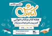 برنامههای کانون پرورش فکری استان کرمانشاه در هفته کتاب و کتابخوانی اعلام شد