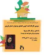برگزاری سومین کارگاه مجازی قصهگویی اعضای نوجوان کانون قزوین