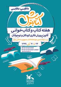 پوستر هفته کتابوکتابخوانی، اردبیل 1399