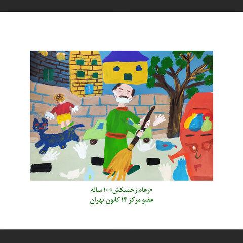 رهام زحمتکش ۱۰ ساله عضو مرکز شماره ۱۴ کانون استان تهران