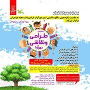 مسابقه طراحی و نقاشی مهرآوا