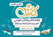 ویژهبرنامههای هفته کتاب در کانون بوشهر