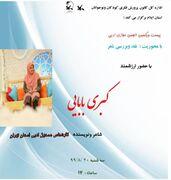 کبری بابایی شاعر تهرانی مهمان بچه های انجمن مجازی کانون ایلام شد