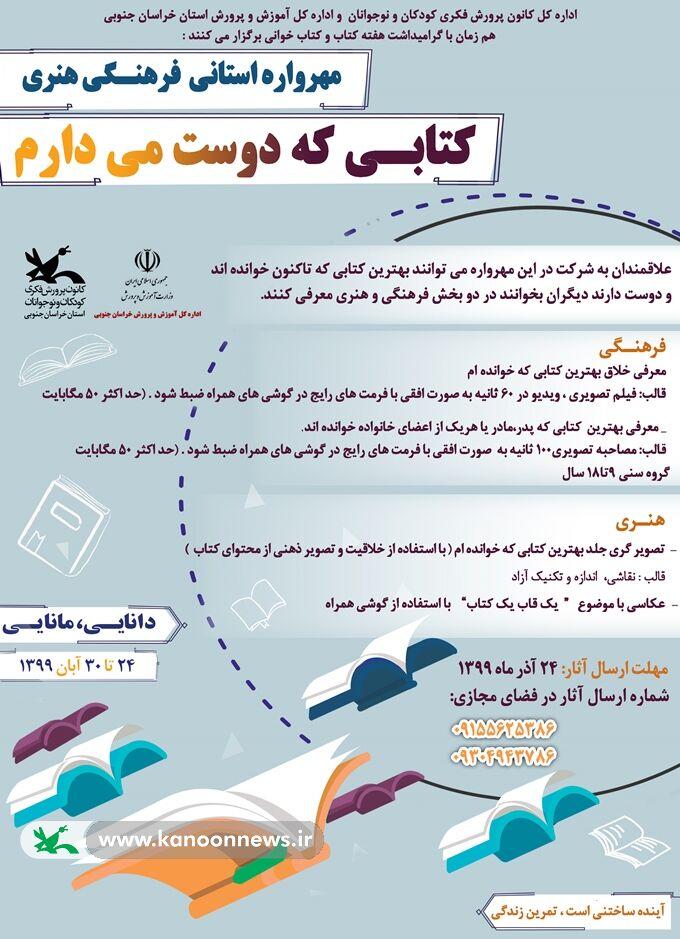 فراخوان مهرواره استانی «کتابی که دوست می دارم » منتشر شد