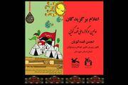 اولین سوگواره ملی قصهگویی عاشورایی دو برگزیده از کانون کرمان داشت