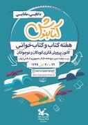 دوازده ویژه برنامه مجازی در هفته کتاب در کانون ایلام در حال برگزاری است