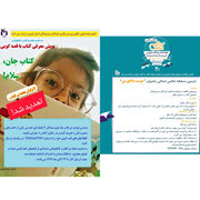 برگزاری یک پویش و یک مسابقه در کانون استان قزوین