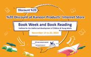 %20 Discount at Kanoon Products' Internet Store