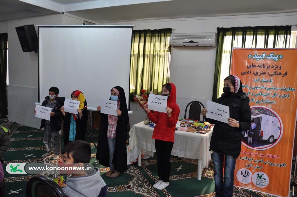 حضور «پیک امید» کانون البرز در منطقه «کلاک» کرج