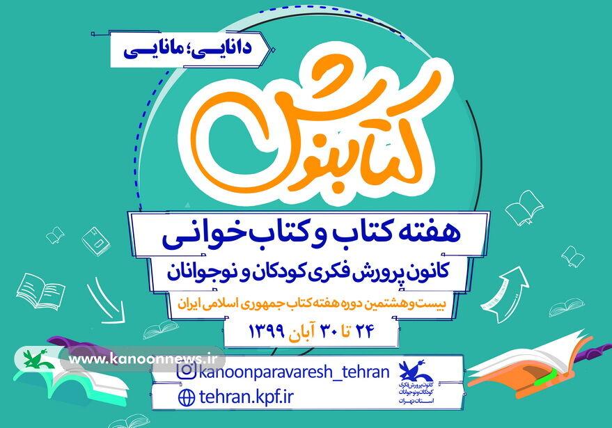 اعلام برنامه های هفته کتاب و کتابخوانی کانون استان تهران