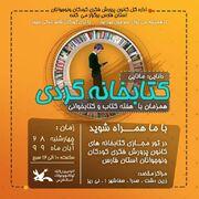 تور مجازی «کتابخانهگردی» در کانون فارس برگزار میشود
