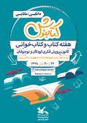 برنامه های هفته کتاب و کتابخوانی کانون استان کردستان اعلام شد