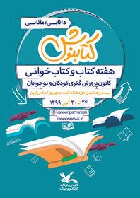 پوستر هفته کتاب و کتابخوانی در کانون