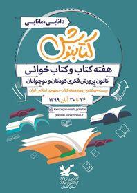 کتابنوش ویژه برنامهی هفته کتاب و کتابخوانی در کانون