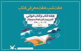 هفت شب، هفت معرفی کتاب در مرکز فرهنگی هنری کانون مینودشت