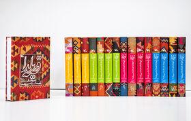 مجموعه ۱۶ جلدی «فرهنگ قصهشناسی یلدا» از سوی کانون منتشر شد