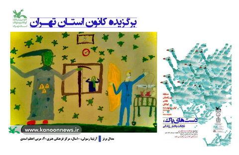 برگزیدگان مسابقه دستهای پاک - استان تهران