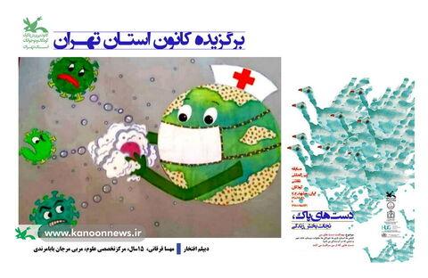 برگزیدگان مسابقه نقاشی دستهای پاک - استان تهران