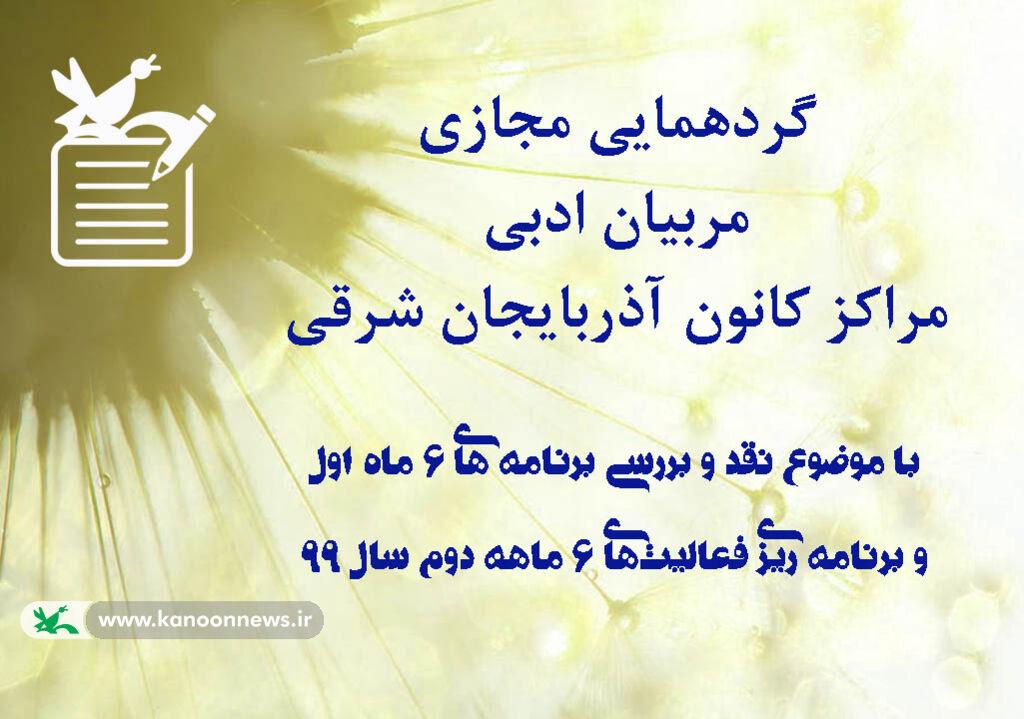 وبینار تخصصی مربیان ادبی مراکز کانون آذربایجان شرقی