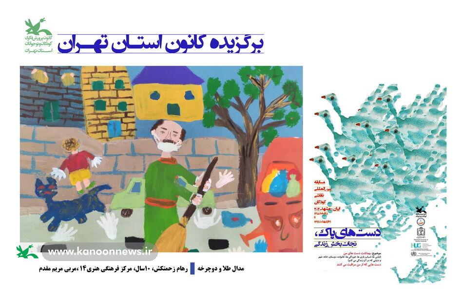 درخشش مدال های کودکان کانون استان تهران