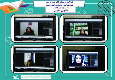 قصهگویی و معرفی کتاب توسط مربیان کانون بوشهر