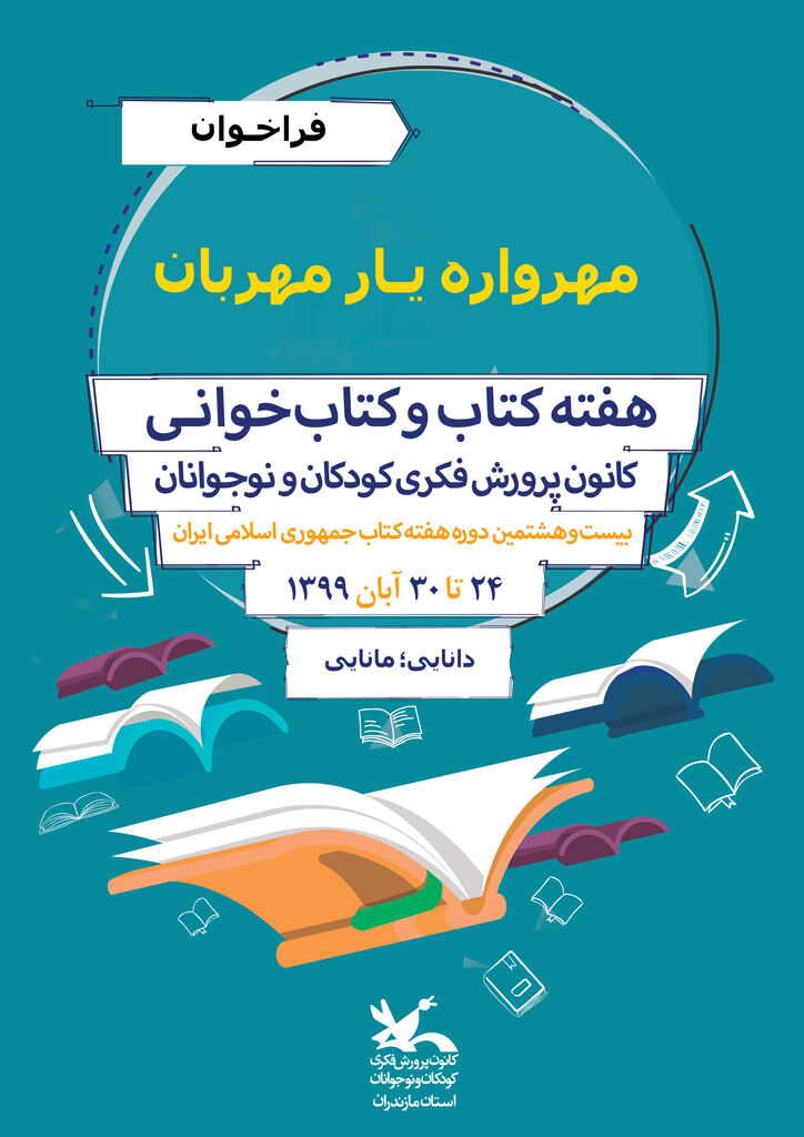 مهرواره مجازی  «یار مهربان» در کانون پرورش فکری مازندران برگزار میشود.