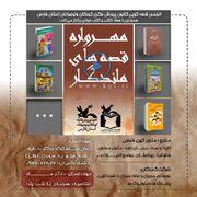 روایت «قصههای ماندگار» در کانون فارس