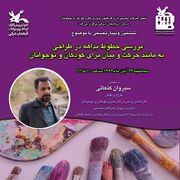 ششمین نشست مجازی انجمن هنرهای تجسمی کانون استان آذربایجان شرقی