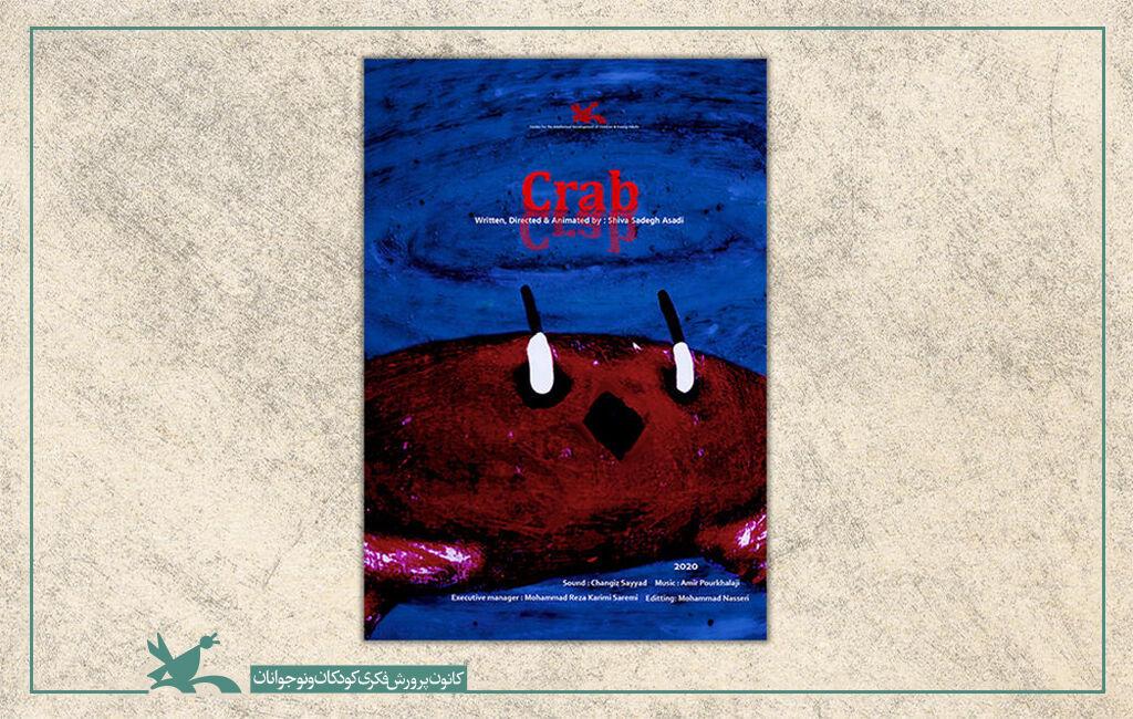 «خرچنگ» به جشنواره فیلم «شبهای سیاه تالین» استونی رسید