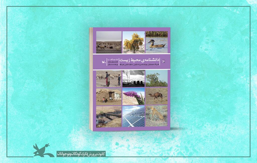 دومین جلدِ «دانشنامهی محیط زیست» از سوی کانون منتشر شد