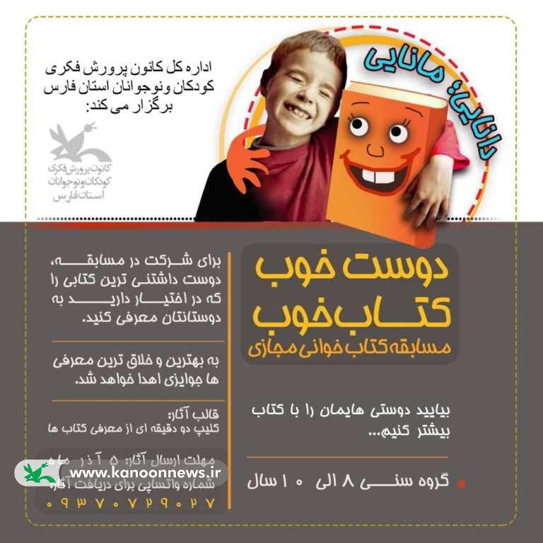 مسابقه کتابخوانی مجازی «دوست خوب،کتاب خوب» در کانون فارس