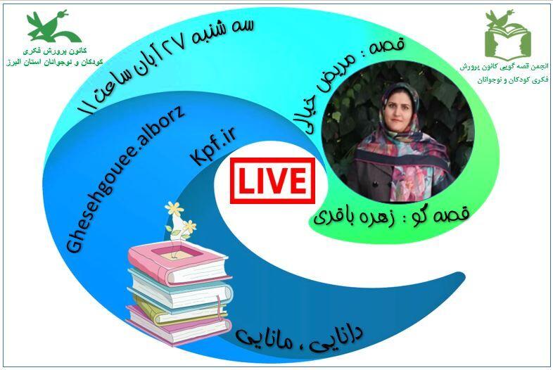 اجرای زنده قصهگویی در شبکهی مجازی قصه گویی کانون البرز
