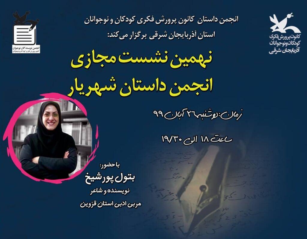 نهمین نشست مجازی انجمن داستان شهریار کانون استان آذربایجان شرقی