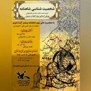 پویش استانی شخصیت شناسی شاهنامه در خوزستان