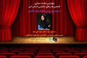 آشنایی اعضای انجمن هنرهای نمایشی کانون البرز با « تئاتر کاغذی»