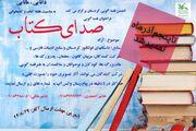 فراخوان مهرواره استانی قصه گویی صدای کتاب