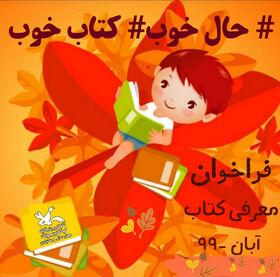 """فراخوان جشنواره """"کتاب خوب، حال خوب"""" منتشر شد"""