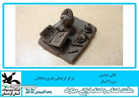 نمایشگاه مجازی آثار سفال اعضا مراکز کانون استان کردستان