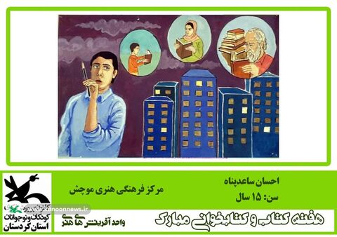 نمایشگاه مجازی آثار نقاشی اعضا مراکز کانون استان کردستان